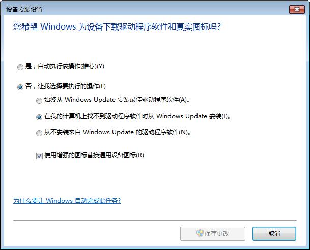 Windows 7 硬件安装设置