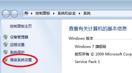 Windows 7 系统简要属性