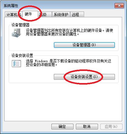 Windows 7 高级系统属性