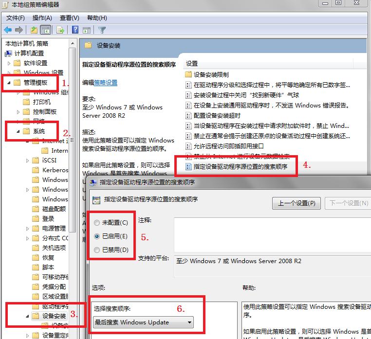 Windows 7 组策略中修改新发现硬件驱动搜索顺序