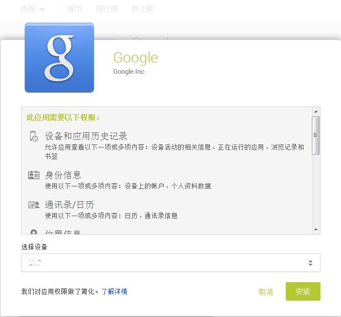 安卓上的 Google 基础应用的权限要求