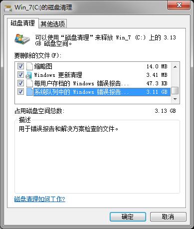 出错的 Lenovo SUP wermonitor 使 Windows 错误报告达到 3.1GB