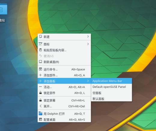 KDE Plasma 5.9 全局菜单:添加「标题栏菜单面板」