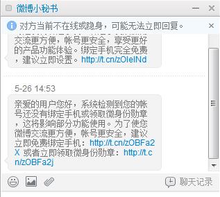 新浪微博要求身份认证,否则某些功能将不可用