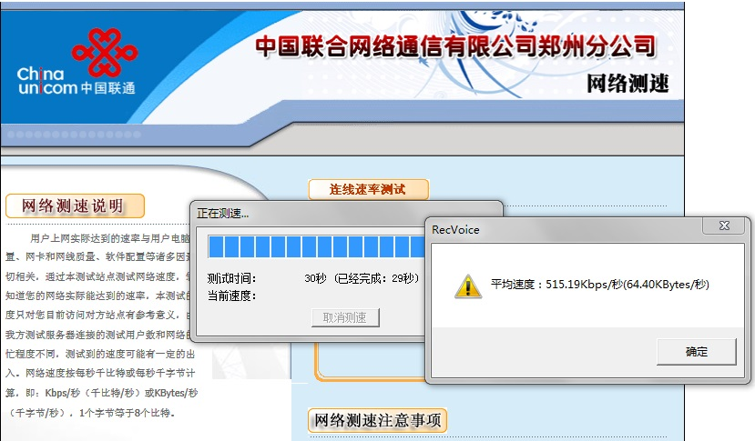 2013年7月20日老家联通到郑州联通测速