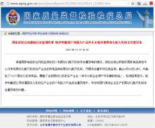 国家质检总局乳制品紧急检测通告