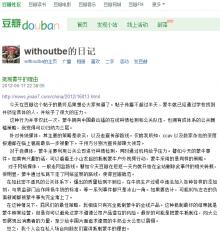 豆瓣网友对蒙牛冰激凌代工点被曝脏乱差一事的后续评论