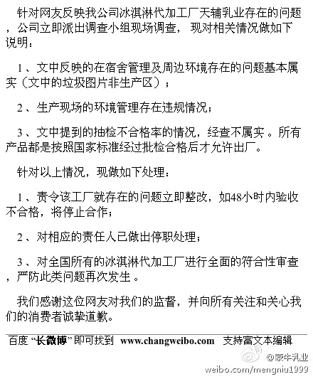 蒙牛通过微博对脏乱差事件发表说明