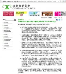 香港消费者委员会就该会旅行箱测试结果的声明 (2012年06月20日)