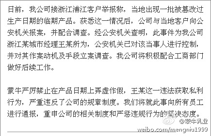 """蒙牛有关""""浙江城市经理擅自修改日期销售临期奶""""一事说明"""