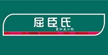 屈臣氏 - logo