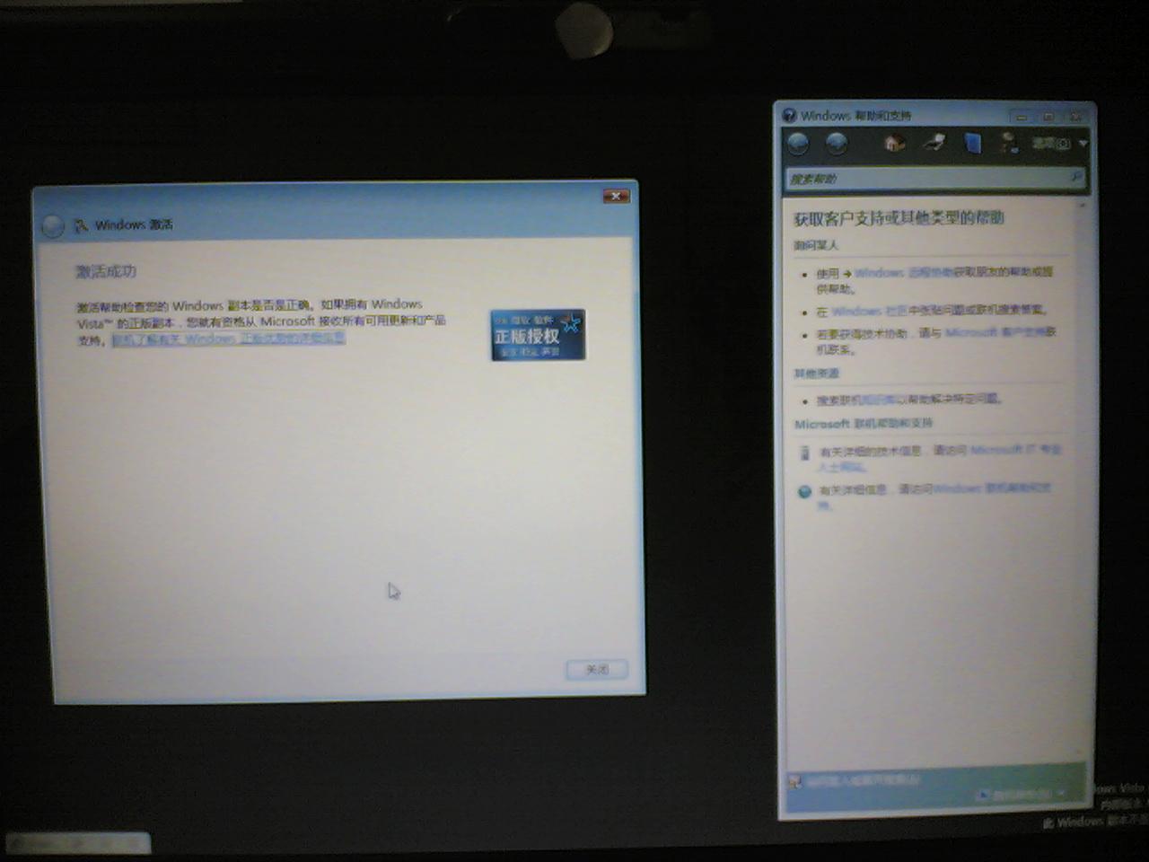 可用笔记本电脑底壳下的序列号上网激活