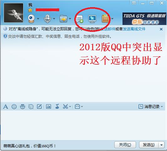 从 QQ 2012 版本发送远程协助请求的位置
