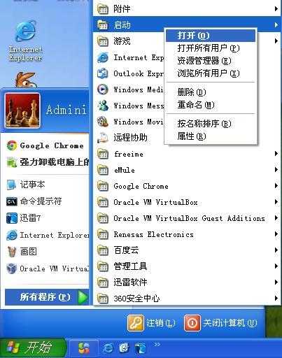 """在 Windows XP 中快速打开""""所有程序""""——""""启动""""文件夹"""