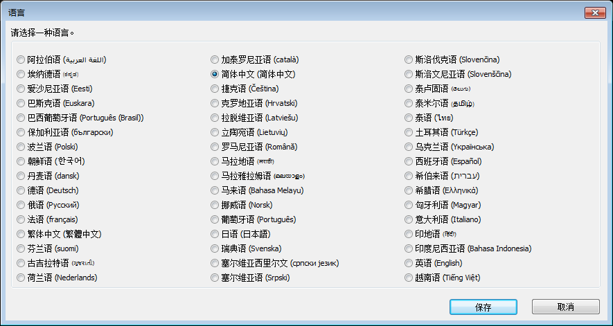 SkyDrive Explorer 语言选择