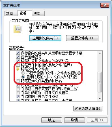 Windows 7中的文件夹选项