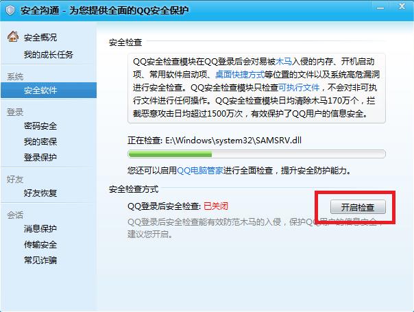 关闭 QQ 的安全扫描