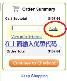图文详解使用支付宝购买 Go Daddy 共享主机 粘贴优惠码并单击应用