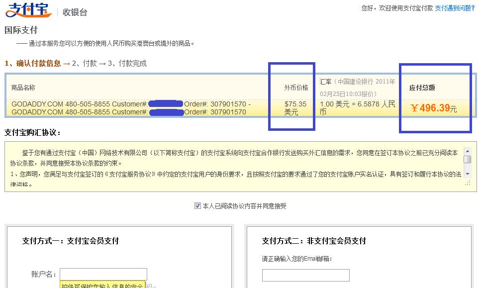 图文详解使用支付宝购买 Go Daddy 共享主机 支付宝付款页面, 图8 去支付宝付款