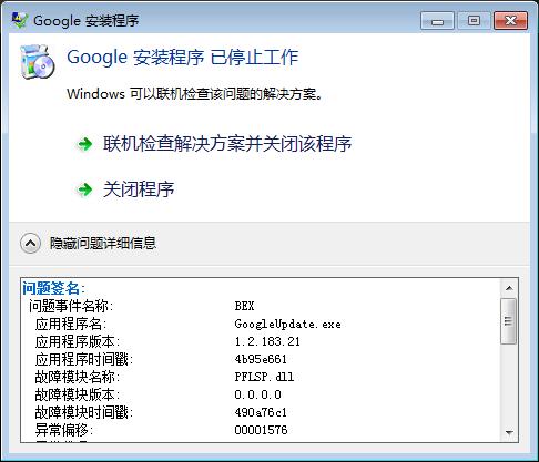 图2 PFLSP.dll 造成 Google 安装程序已停止工作错误