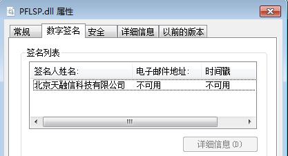 图4 PFLSP.dll 文件属性