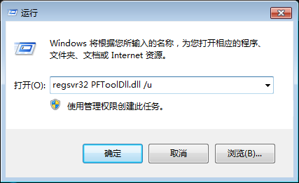 图5 Unregister PFToolDll.dll