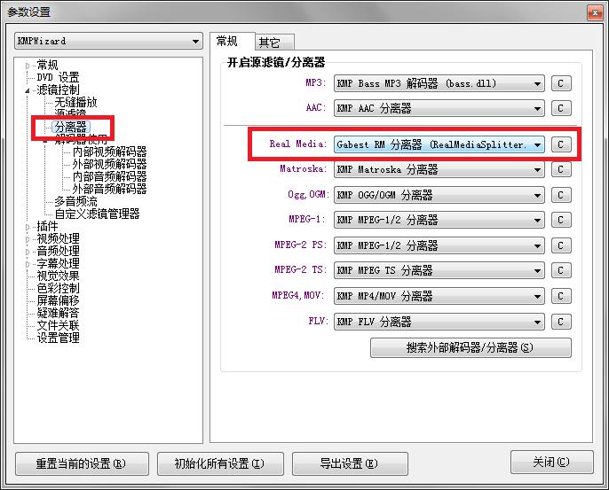 KMPlayer 播放 RMVB 格式文件的分离器设置