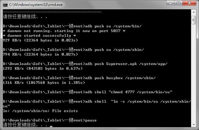 一键 root 联想 ThinkPad 小黑板命令行窗口