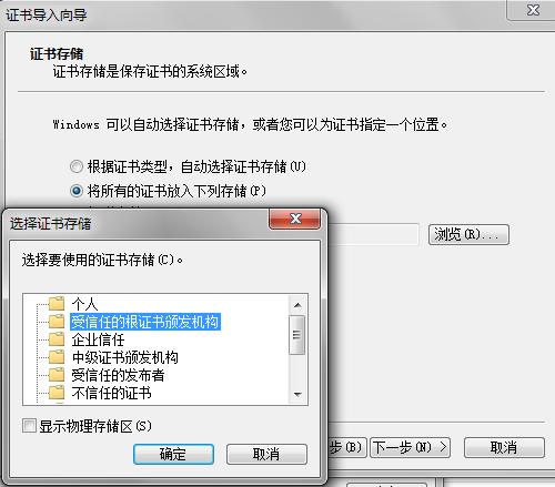 Windows 安装安全证书:选择证书存储位置