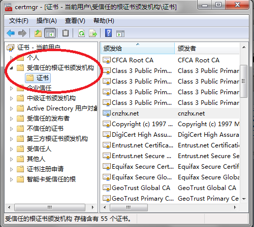 windows 7 证书管理器(certificates manager)