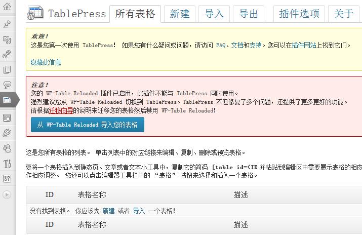 第一次使用 TablePress,从 WP-Table Reloaded 导入数据