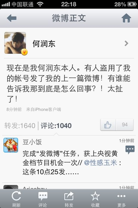 央视315晚会苹果事件何润东微博盗号声明截图