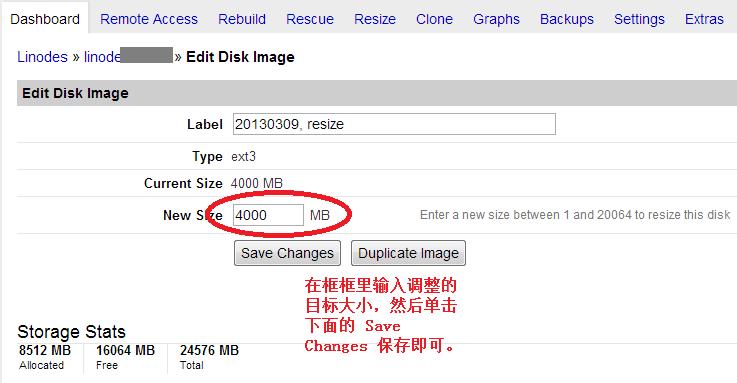 Linode VPS 磁盘镜像(Disk Image)管理:调整大小和创建复制品