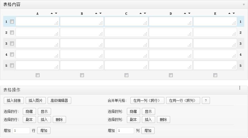 TablePress 表格创建后编辑 - 表格内容和表格操作