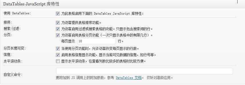 TablePress 表格创建后编辑 - DataTables JavaScript 库特性设置