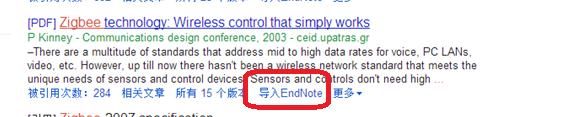 """从Google搜索结果直接点击""""导入 EndNote""""将文献信息导入 EndNote 等参考文献管理软件"""