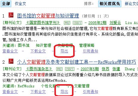 """万方数据库中文献搜索结果页面的""""导出""""按钮"""