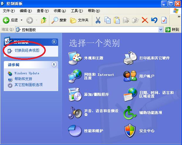 Windows XP 分类视图