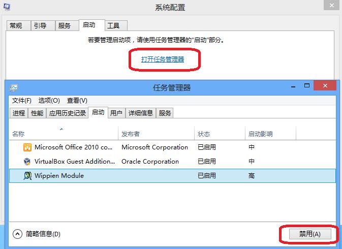 Windows 8 中任务管理器里的启动项配置随系统开机自动启动的程序