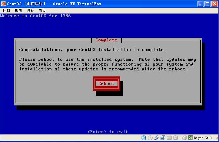 VirtualBox 中安装 CentOS 完成需重启提示