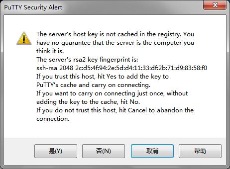 使用 PuTTY 登录服务器时关于 SSH 密钥的安全警告