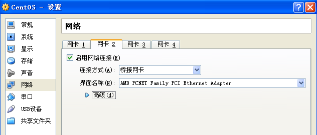 VirtualBox 虚拟机的网络设置界面