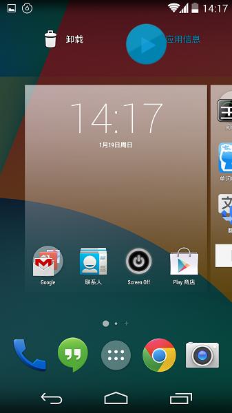 在 Android 4.4 中快速查看某个应用的详细信息
