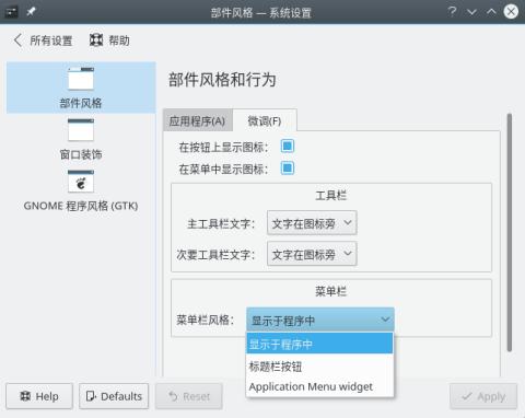 KDE Plasma 5.9 全局菜单三种模式的设置