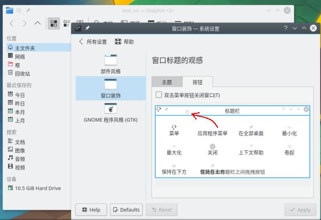 KDE Plasma 修改标题栏按钮