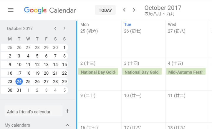 Google 日历新网页版包含农历