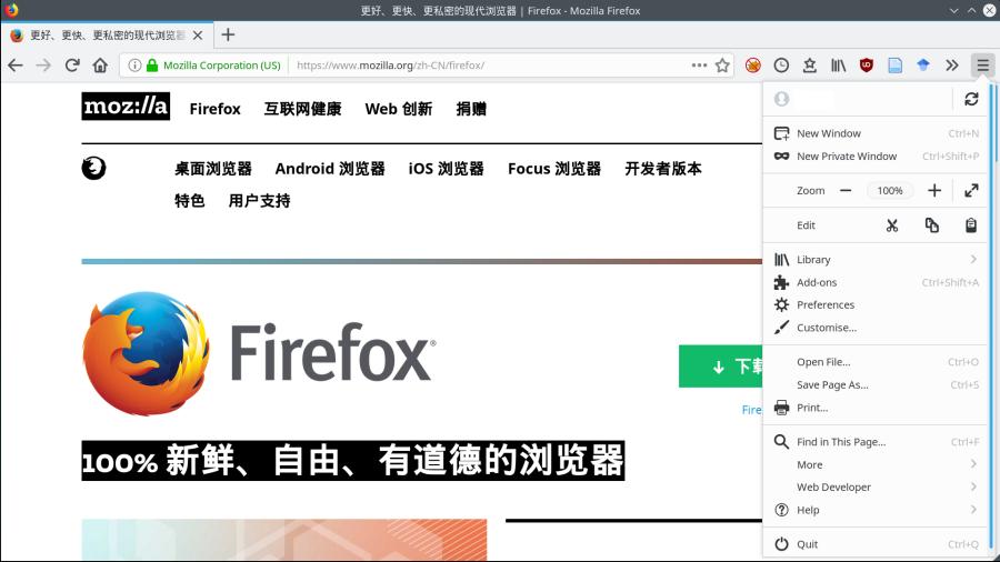 Mozilla 火狐量子 Firefox 57 的新界面